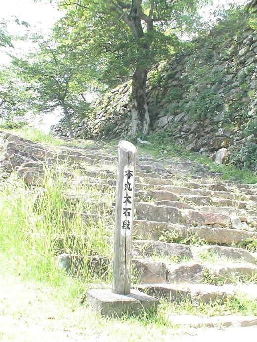 本丸への大石段 1
